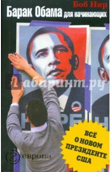 Барак Обама для начинающих. Все о новом президенте США
