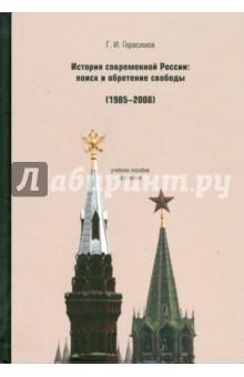 История современной России. Поиск и обретение свободы. 1985-2008 годы