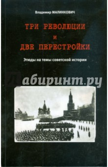 Три революции и две перестройки. Этюды на темы советской истории