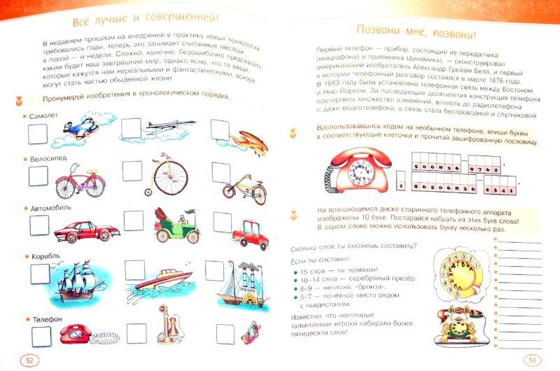 Иллюстрация 1 из 34 для Стань эрудитом! Головоломки от Тины Канделаки - Гордиенко, Гордиенко   Лабиринт - книги. Источник: Лабиринт
