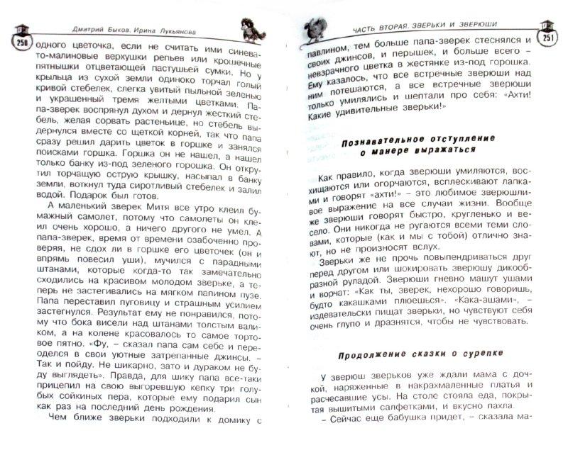 Иллюстрация 1 из 11 для Зверьки и зверюши - Быков, Лукьянова | Лабиринт - книги. Источник: Лабиринт