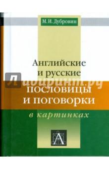 Английские и русские пословицы и поговорки в картинках
