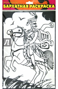 Бархатная раскраска Гусар (1595)