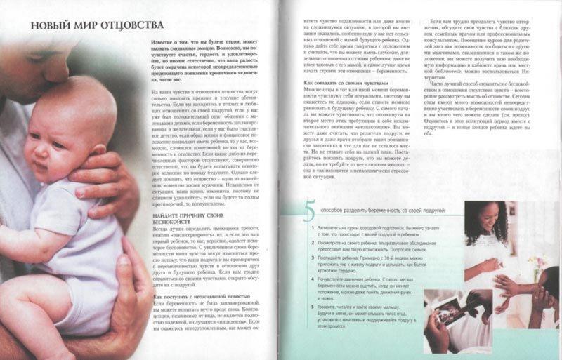 Иллюстрация 1 из 15 для Ваша библия беременности | Лабиринт - книги. Источник: Лабиринт