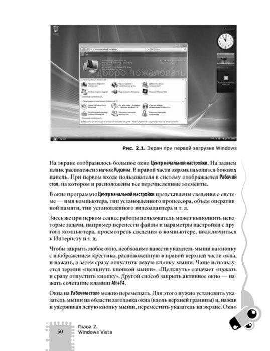 Иллюстрация 1 из 17 для Работа на компьютере. Мультимедийный курс (+DVD) - Олег Мединов   Лабиринт - книги. Источник: Лабиринт