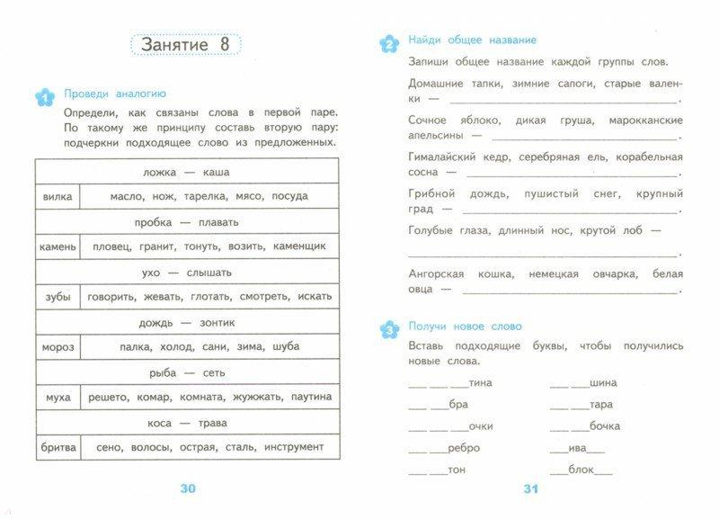 Иллюстрация 1 из 27 для Развивающие задания. 3 класс. Тесты, игры, упражнения. ФГОС - Елена Языканова | Лабиринт - книги. Источник: Лабиринт