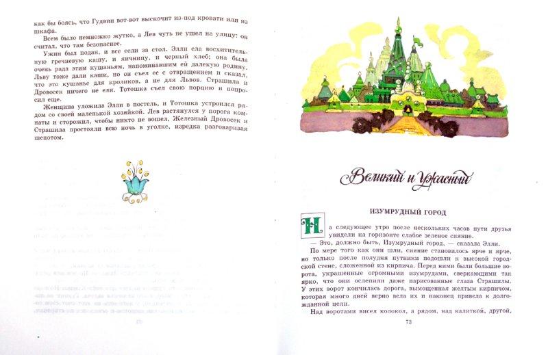 Иллюстрация 1 из 17 для Волшебник Изумрудного города - Александр Волков | Лабиринт - книги. Источник: Лабиринт