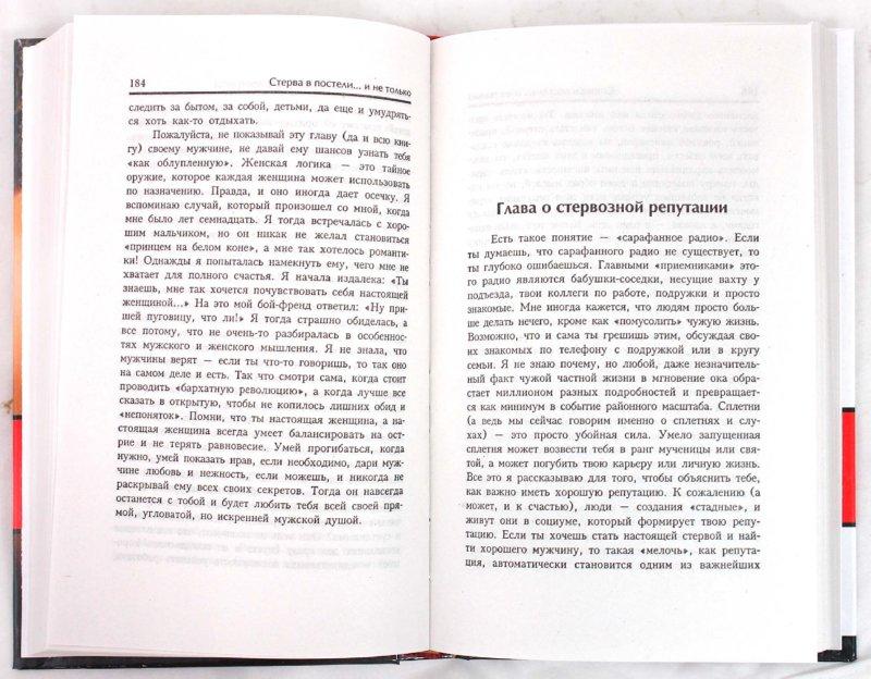 Иллюстрация 1 из 5 для Стерва в постели... и не только. Наука любить и быть любимой - Евгения Шацкая | Лабиринт - книги. Источник: Лабиринт