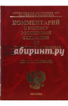 Комментарий к Кодексу РФ об административных правонарушениях (постатейный) от Лабиринт