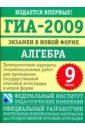 ГИА-2009: экзамен в новой  ...