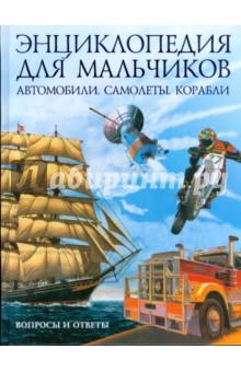 Автомобили. Самолеты. Корабли. Энциклопедия для мальчиков