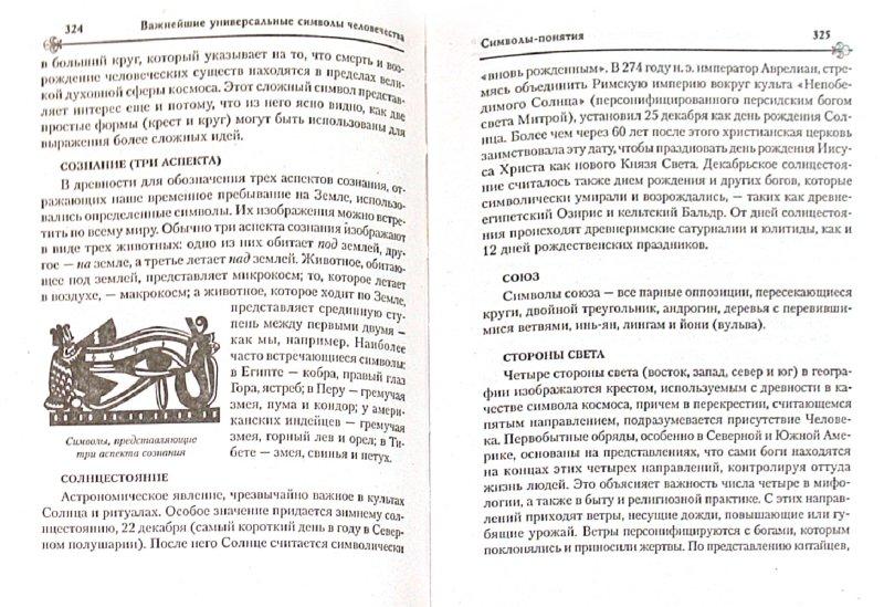 Иллюстрация 1 из 34 для Энциклопедия символов   Лабиринт - книги. Источник: Лабиринт