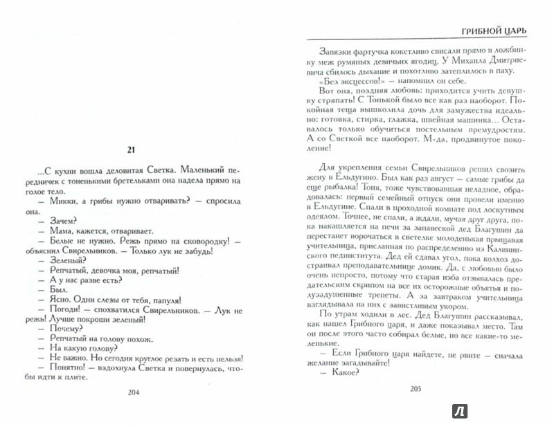 Иллюстрация 1 из 13 для Грибной царь - Юрий Поляков   Лабиринт - книги. Источник: Лабиринт