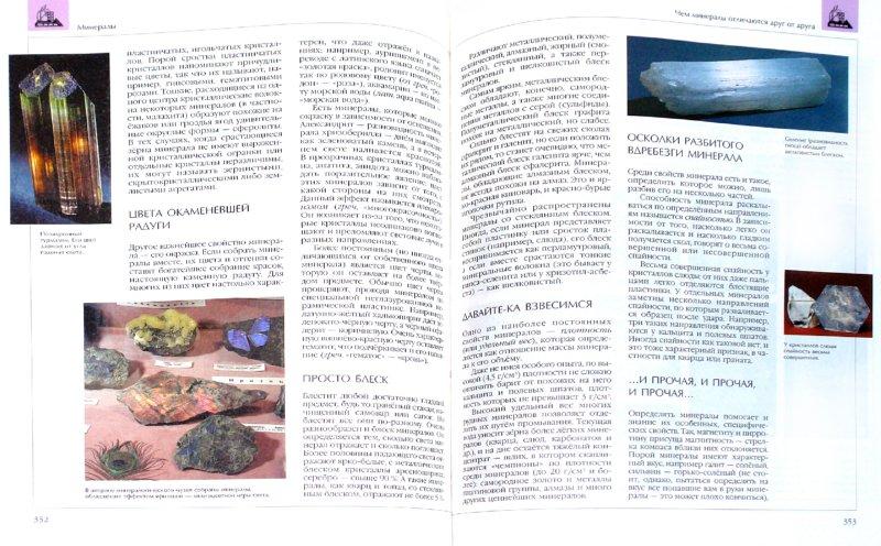 Иллюстрация 1 из 42 для Энциклопедия для детей. Геология | Лабиринт - книги. Источник: Лабиринт