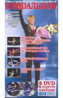 Киноальбом №12. Сборник о звездах фигурного катания (4DVD)