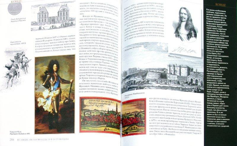 Иллюстрация 1 из 24 для Великие полководцы и флотоводцы | Лабиринт - книги. Источник: Лабиринт
