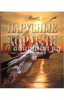 Мир энциклопедий: Парусные корабли