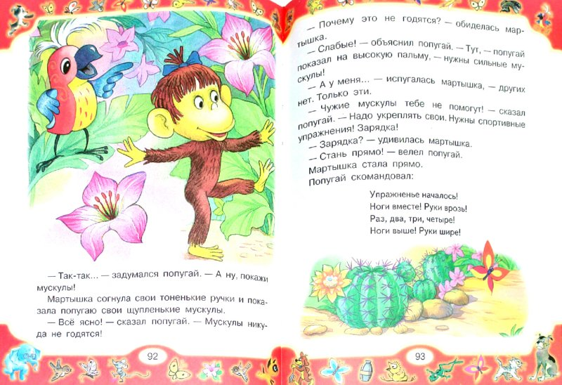 Иллюстрация 1 из 18 для Любимые сказки и сказочные истории - Григорий Остер | Лабиринт - книги. Источник: Лабиринт