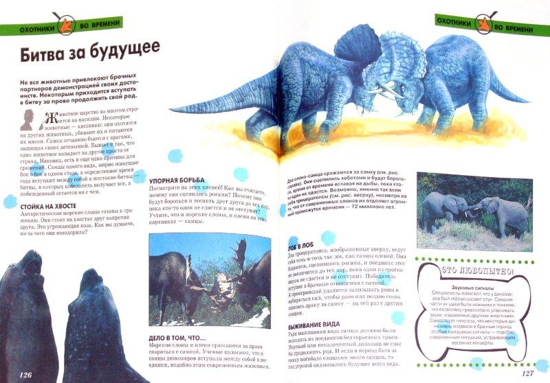 Иллюстрация 1 из 10 для Динозавры - Анна Блейз | Лабиринт - книги. Источник: Лабиринт