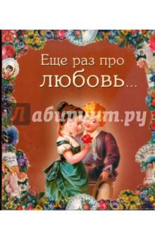 Еще раз про любовь...