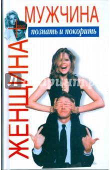 Виктор Шейнов - Женщина плюс мужчина. Познать и покорить обложка книги