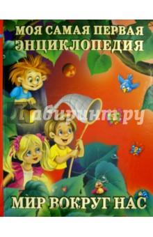 Моя самая первая энциклопедия. Мир вокруг нас