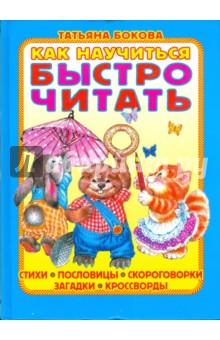 Сказки для детей на французском читать онлайн