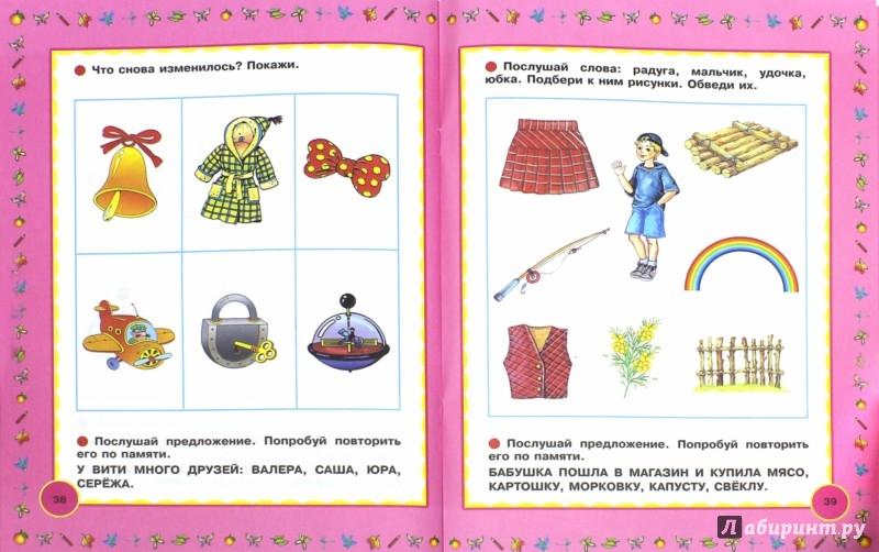 Иллюстрация 1 из 31 для Развиваем память и внимание - Олеся Жукова   Лабиринт - книги. Источник: Лабиринт