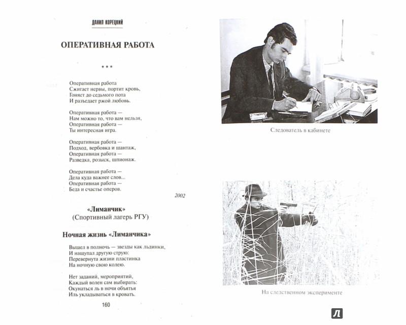 Иллюстрация 1 из 7 для Эликсир Мефистофеля - Данил Корецкий   Лабиринт - книги. Источник: Лабиринт