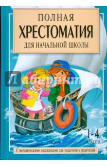 Полная хрестоматия для начальной школы. В 2 книгах. Книга 2 АСТ