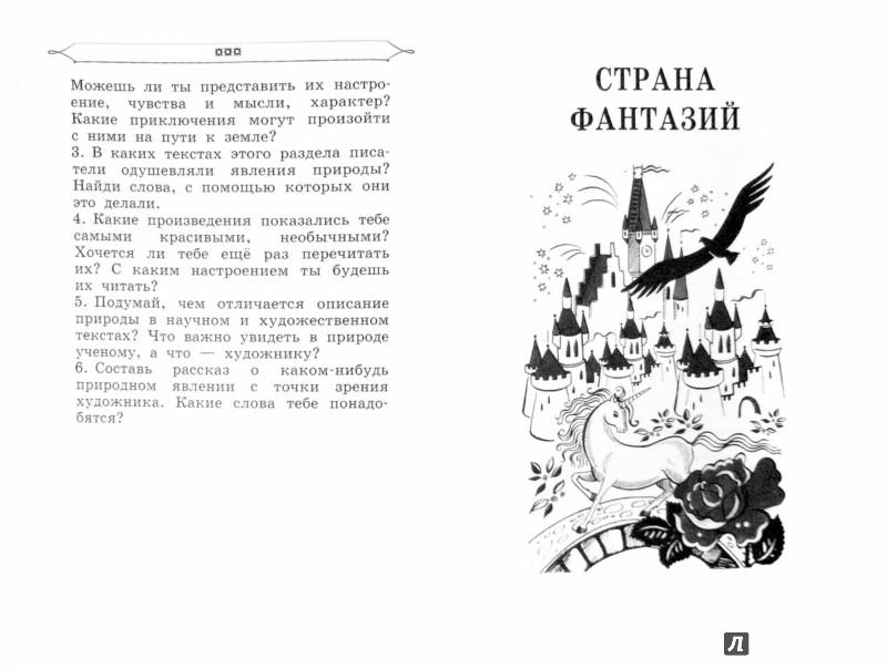 Иллюстрация 1 из 18 для Полная хрестоматия для начальной школы. В 2 книгах. Книга 2 - Е.В. Посашкова | Лабиринт - книги. Источник: Лабиринт