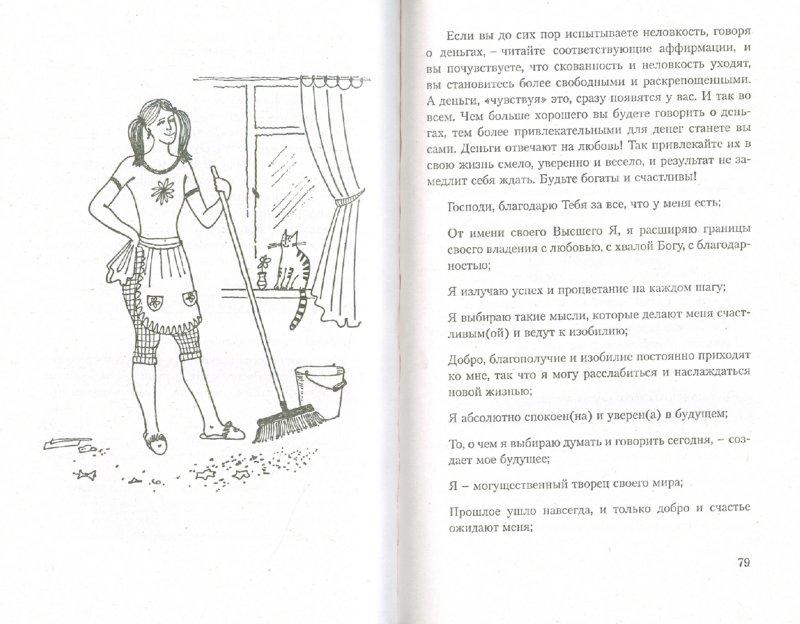 Иллюстрация 1 из 10 для Я привлекаю деньги (мяг) - Наталия Правдина | Лабиринт - книги. Источник: Лабиринт