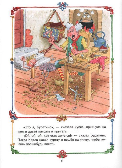 Иллюстрация 1 из 65 для Приключения Буратино - Алексей Толстой | Лабиринт - книги. Источник: Лабиринт
