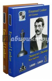 Все партии в 2-х томах (1889-1940)
