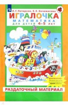 Игралочка. Математика для детей 4-5 лет. Раздаточный материал Ювента