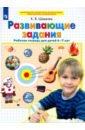 Развивающие задания. Рабочая тетрадь для детей 6-7 лет