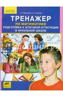 Тренажер по математике. Подготовка к итоговой аттестации в начальной школе