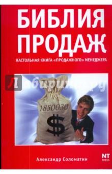 Библия продаж. Настольная книга продажного менеджера