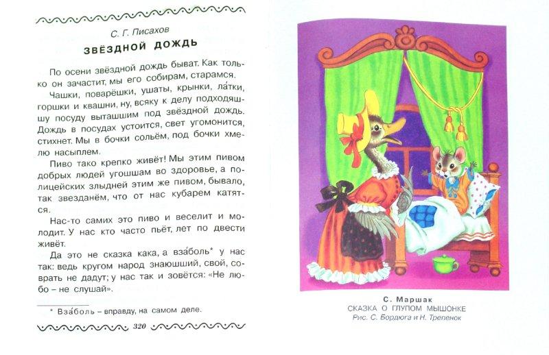Иллюстрация 1 из 20 для Любимые сказки. Хрестоматия авторской сказки - Бианки, Бажов, Горький | Лабиринт - книги. Источник: Лабиринт
