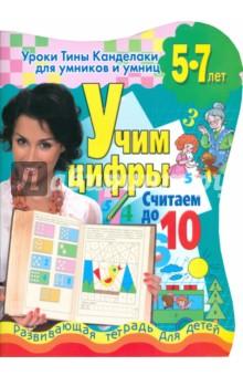 Учим цифры. Считаем до 10: развивающая тетрадь для детей 5-7 лет