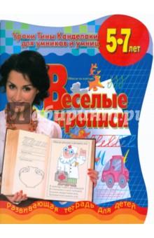 Веселые прописи: развивающая тетрадь для детей 5-7 лет