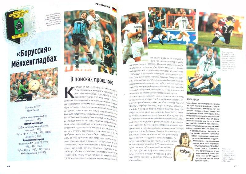Иллюстрация 1 из 8 для Футбол. Все легендарные клубы мира - Тьери Ролан   Лабиринт - книги. Источник: Лабиринт