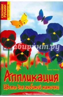 Аппликация. Цветы для любимой мамочки