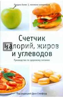 Счетчик калорий, жиров и углеводов. Руководство по здоровому питанию