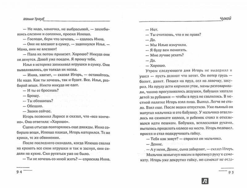 Иллюстрация 1 из 8 для Чужой - Маша Трауб | Лабиринт - книги. Источник: Лабиринт