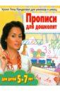 Прописи для дошколят: для детей 5-7 лет