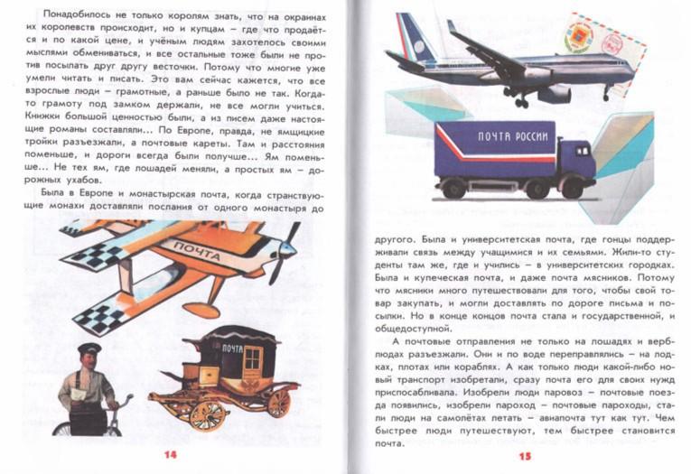 Иллюстрация 1 из 30 для От почтового голубя до Интернета - Антонина Лукьянова | Лабиринт - книги. Источник: Лабиринт