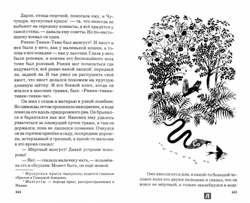 Иллюстрация 1 из 32 для Собрание сочинений в 5-ти томах - Корней Чуковский   Лабиринт - книги. Источник: Лабиринт