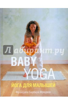Йога для малышейМассаж. ЛФК<br>Мягкая практика для малышей, их мам и пап.<br>В книге излагается уникальная методика совместных йоговских упражнений для родителей с новорожденными детьми и малышами первого года жизни. Это поможет вам научиться правильно обращаться с младенцем, осознанно контролировать и направлять его развитие, наладить и укрепить психологические контакты с ним, а также быстро восстановить физическую форму после родов. Огромную пользу получат все - ребенок, вы, ваша семья, причем вне зависимости от того, занимались ли вы йогой раньше или же являетесь абсолютным новичком.<br>