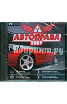 Автоправа 2009 (DVDpc)